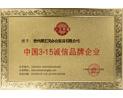 中国315诚信品牌企业